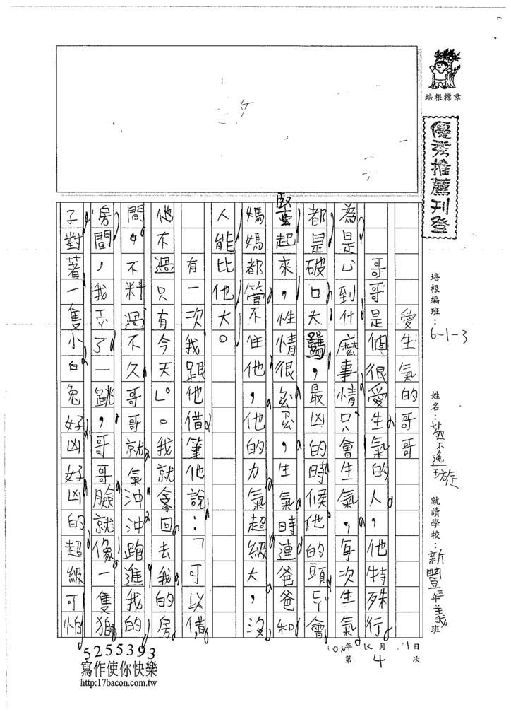 106W3204 蔡逸璇 (1)