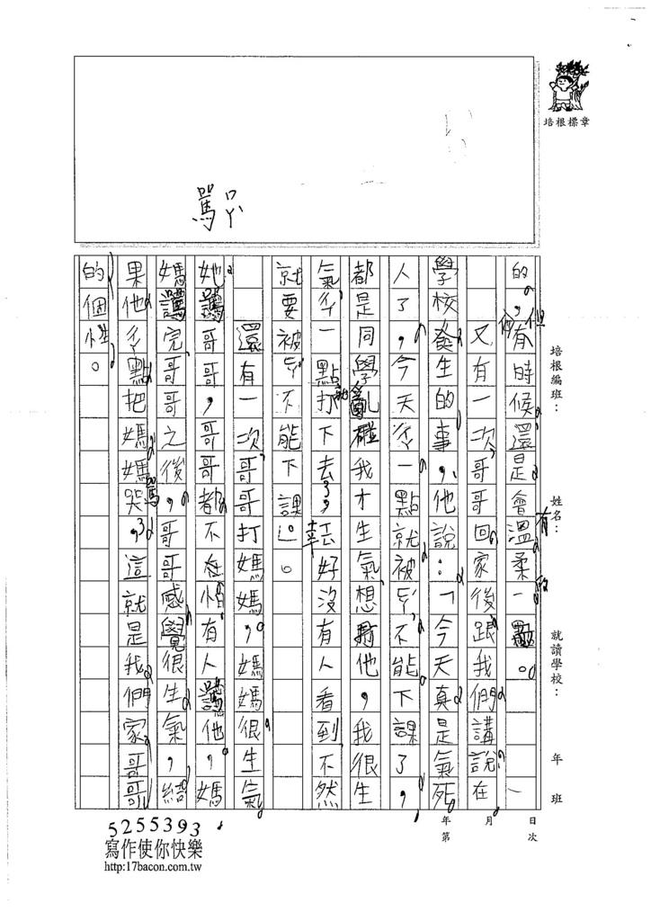 106W3204 蔡逸璇 (2)