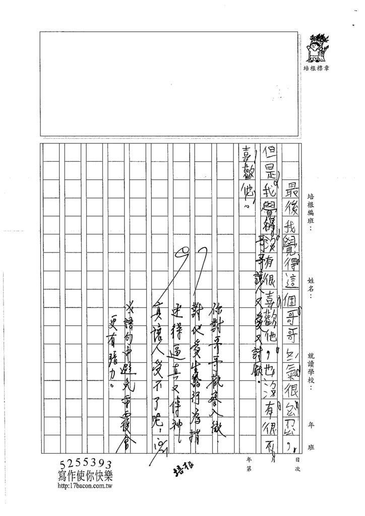 106W3204 蔡逸璇 (3)