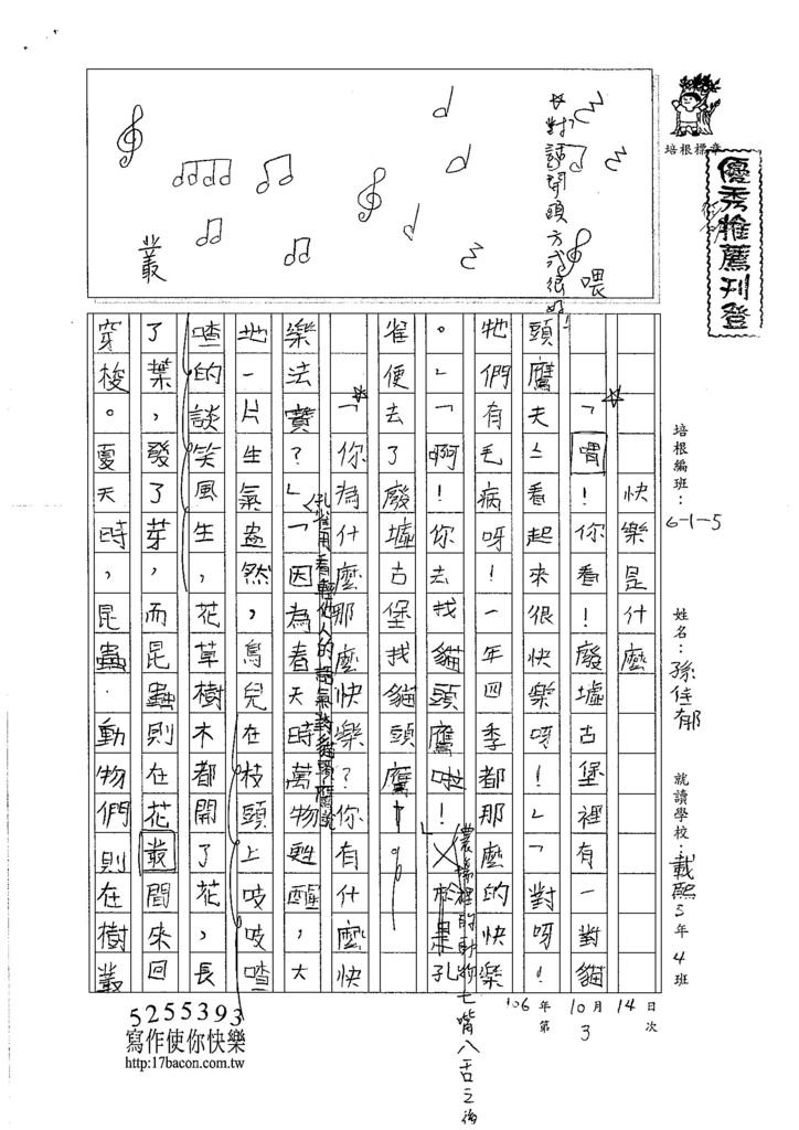 106W5203 孫佳郁 (1)