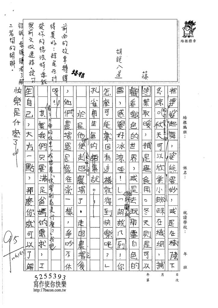 106W5203 孫佳郁 (2)