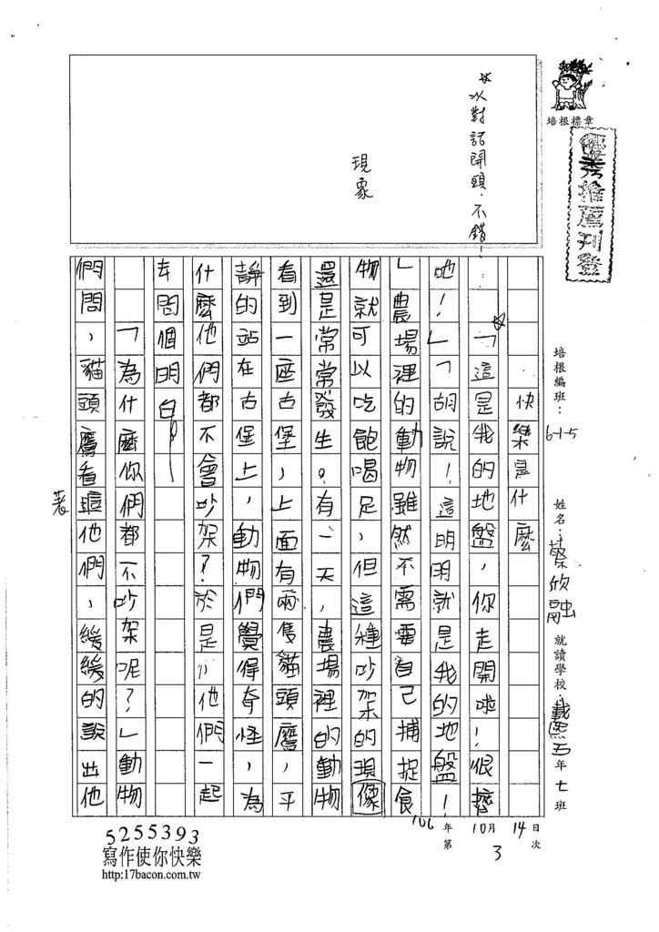 106W5203 蔡欣融 (1)