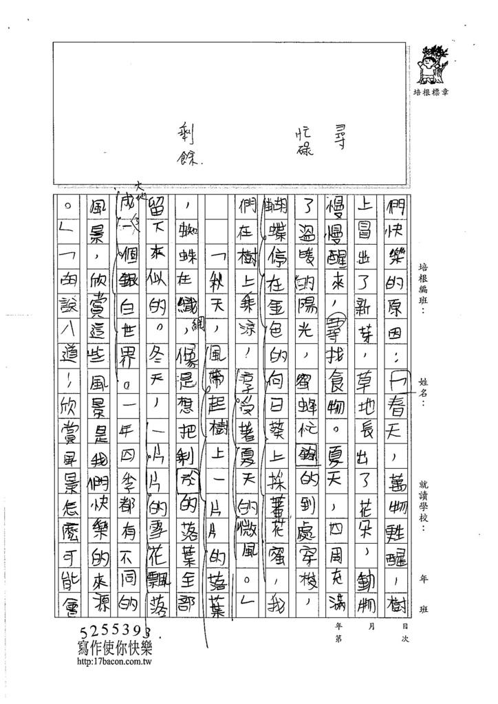106W5203 蔡欣融 (2)