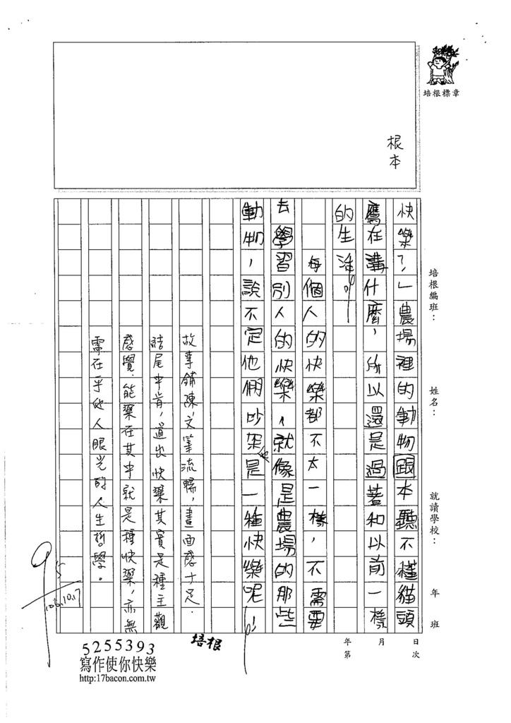 106W5203 蔡欣融 (3)