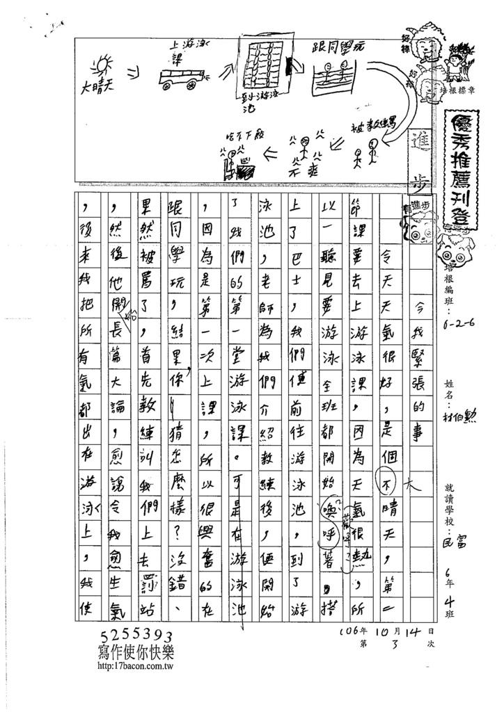 106W6203 林柏勳 (1)