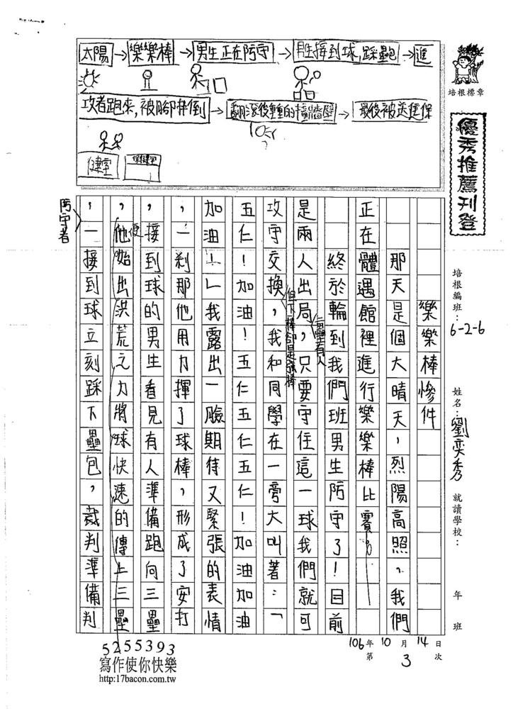 106W6203 劉奕秀 (1)