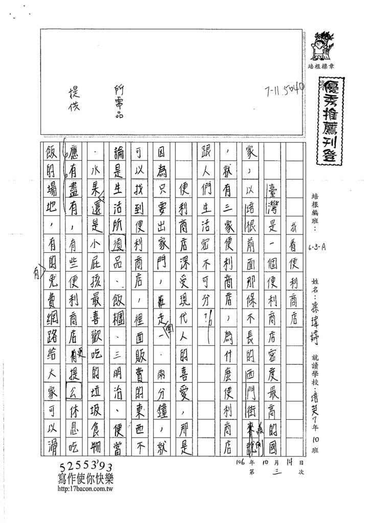 106WA203 孫瑋婷 (1)