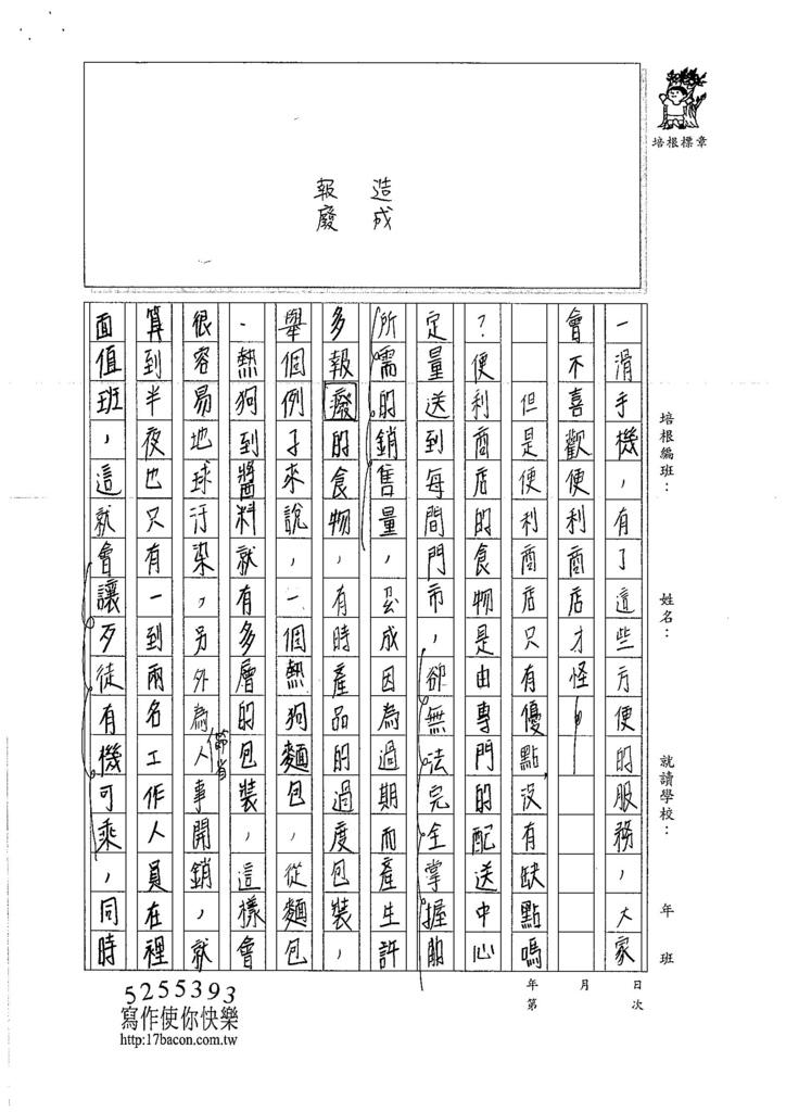 106WA203 孫瑋婷 (2)