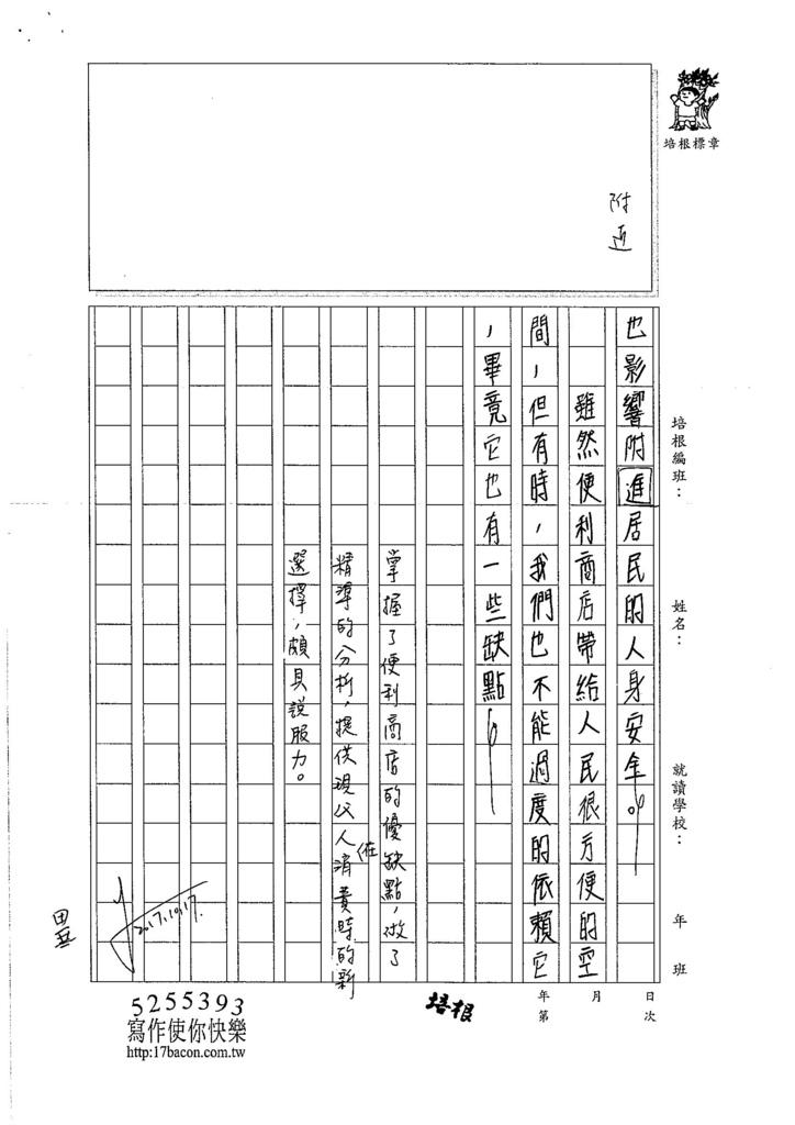106WA203 孫瑋婷 (3)