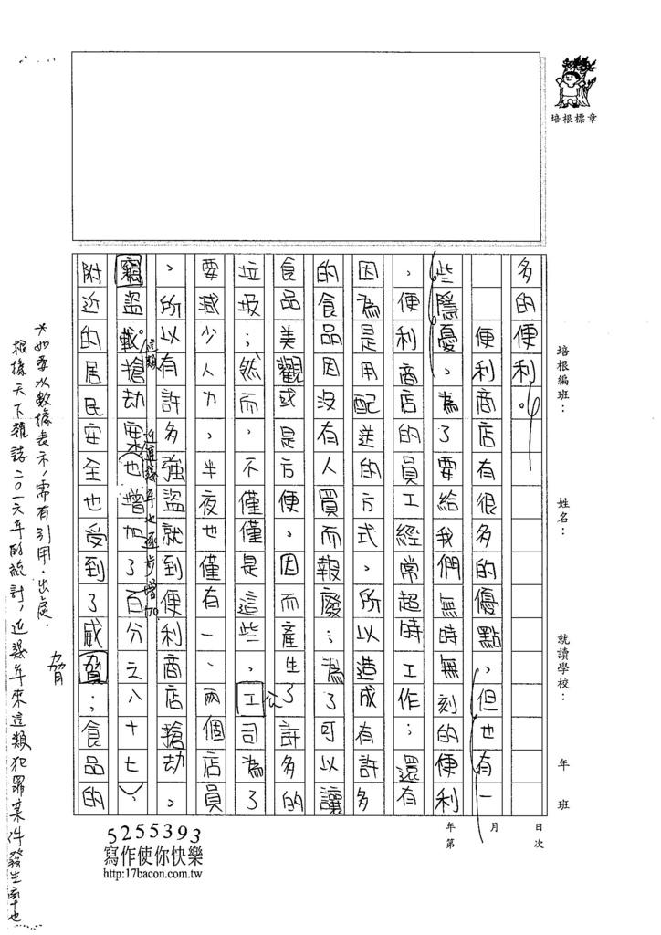 106WA203 張祐慈 (2)
