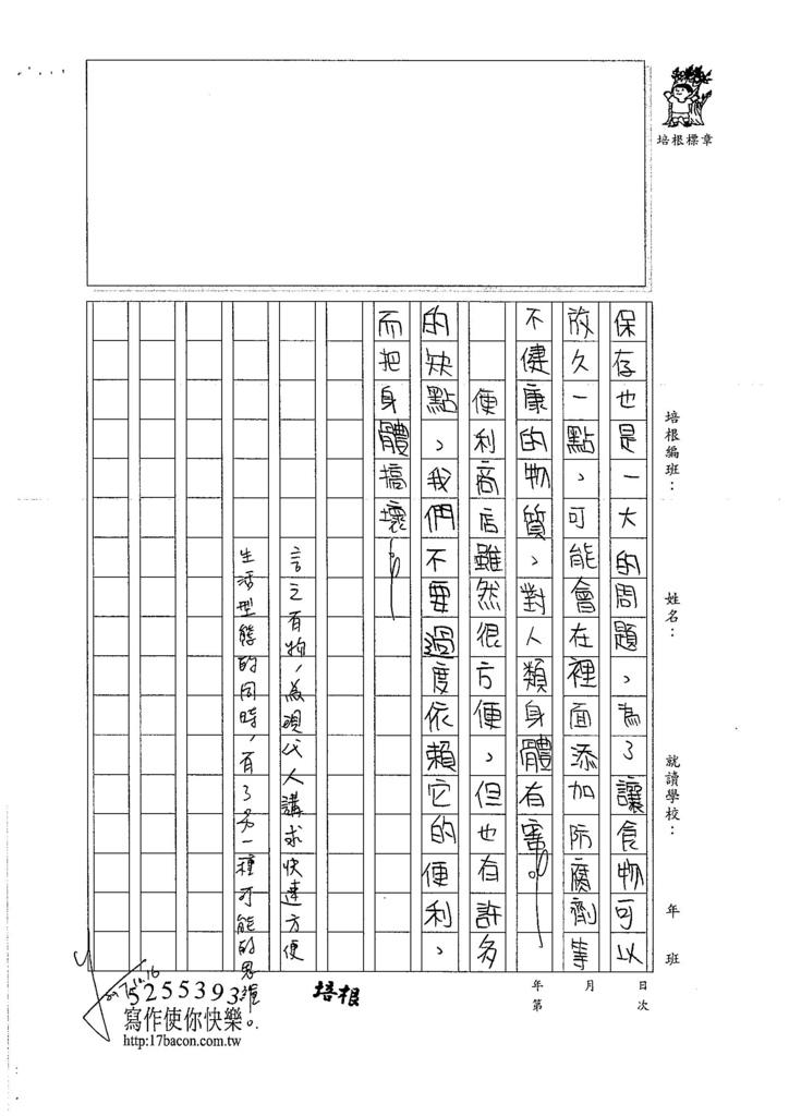 106WA203 張祐慈 (3)