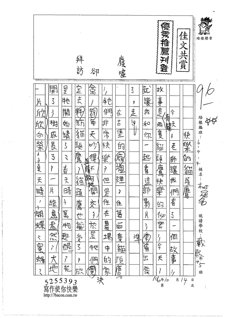 106W5203 柯冠名 (1)