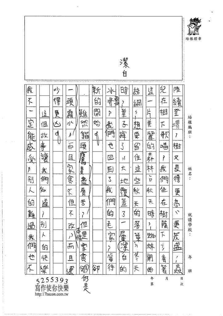 106W5203 柯冠名 (2)