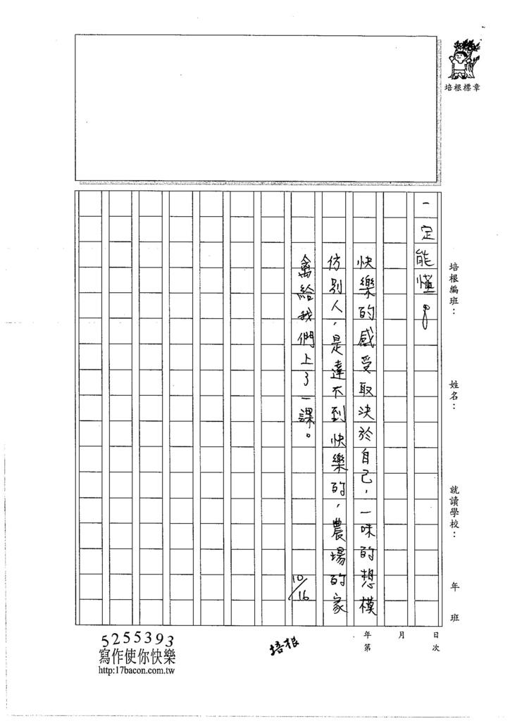 106W5203 柯冠名 (3)