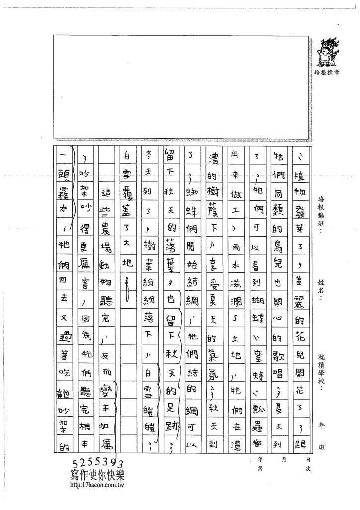 106W5203 余昊威 (2)