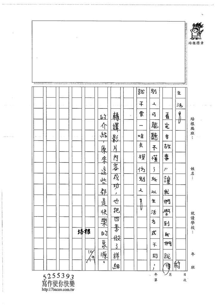 106W5203 余昊威 (3)