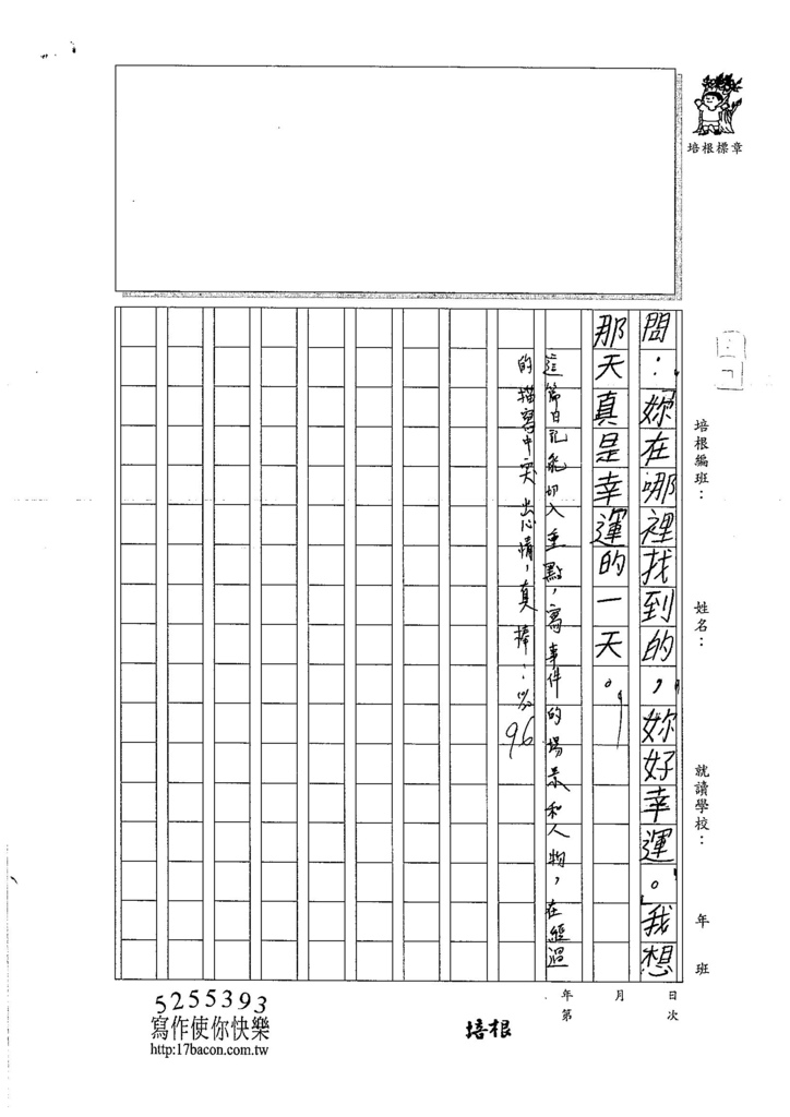 106W3203 林語潔 (2)