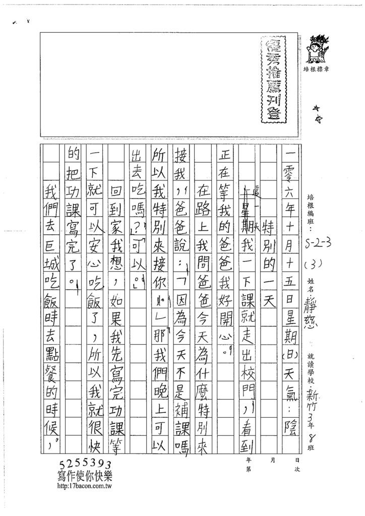 106W3203 柯靜慈 (1)