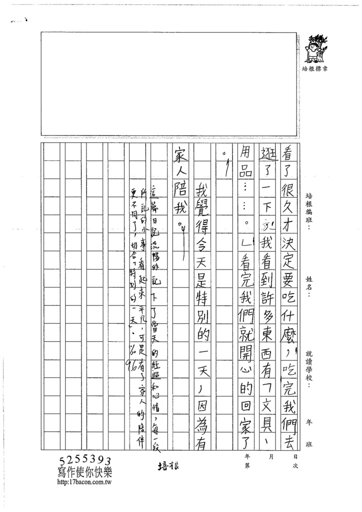 106W3203 柯靜慈 (2)