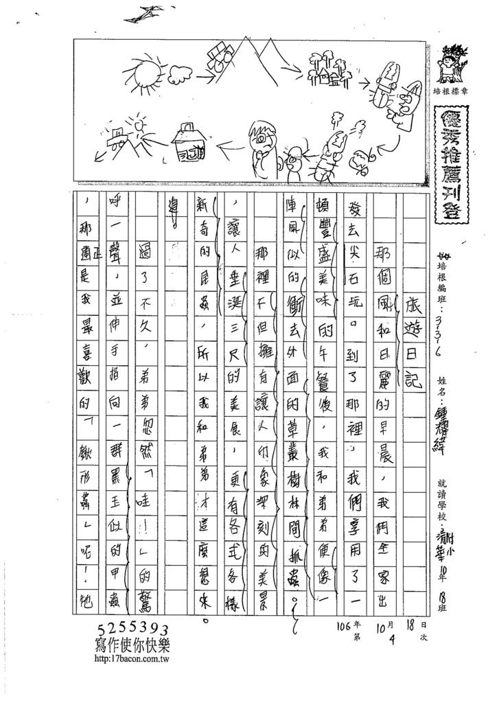 106W6204 鍾耀緯 (1)