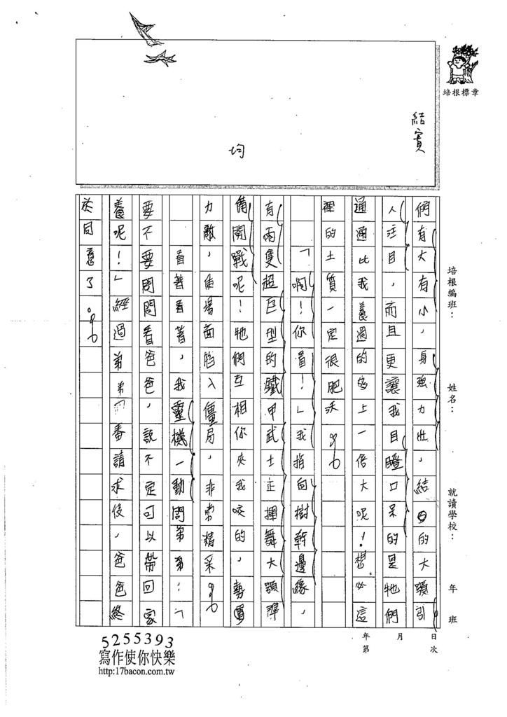 106W6204 鍾耀緯 (2)