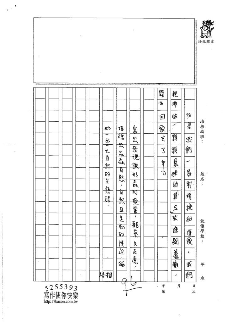 106W6204 鍾耀緯 (3)
