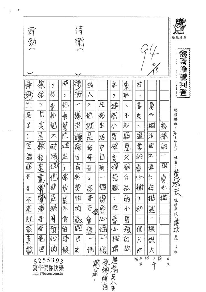 106W5204 黃冠云 (1)