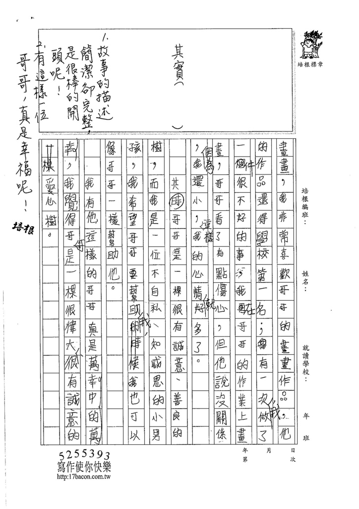 106W5204 黃冠云 (2)