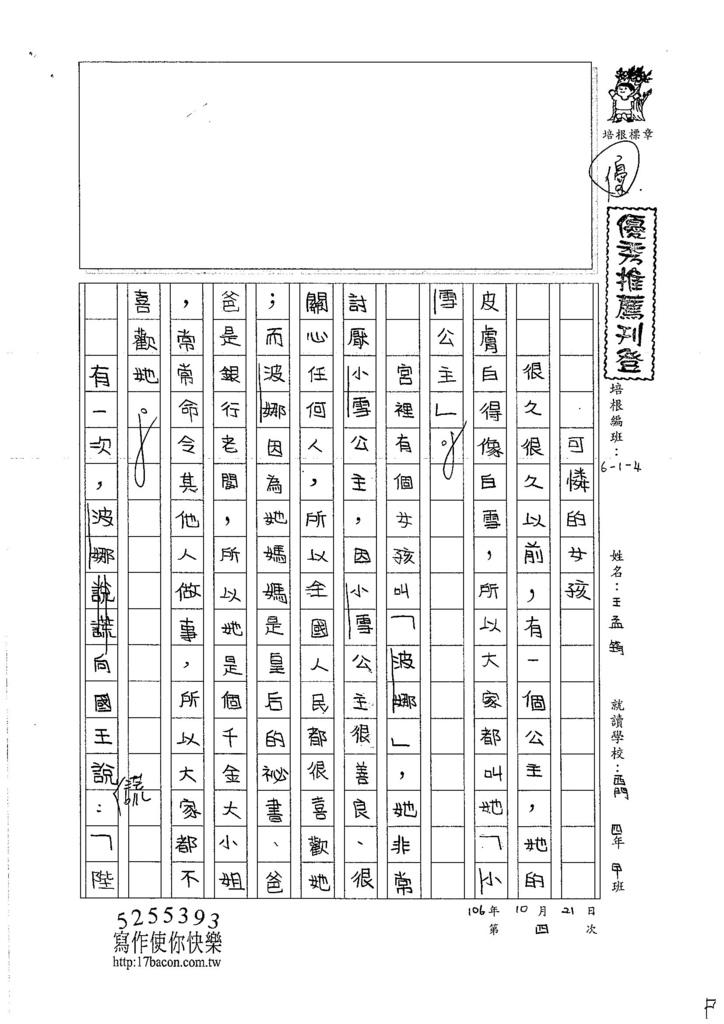 106W4204 王孟筠(1)