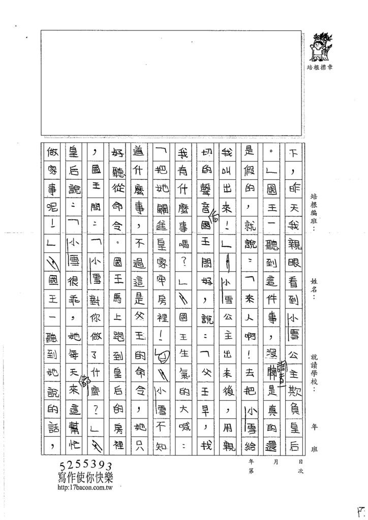 106W4204 王孟筠(2)