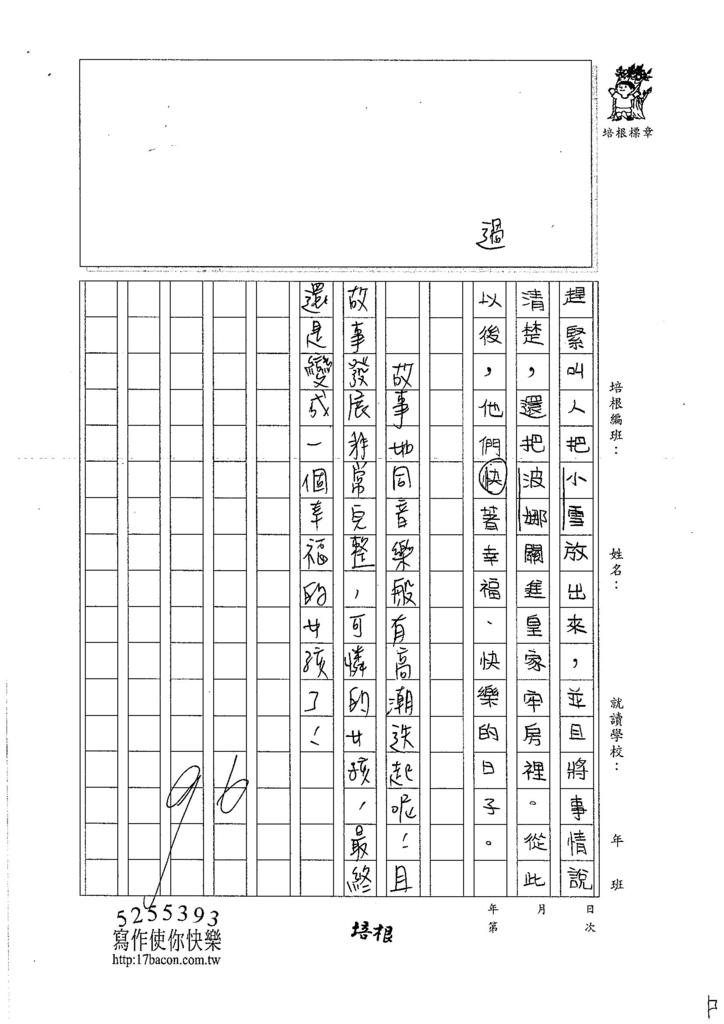 106W4204 王孟筠(3)