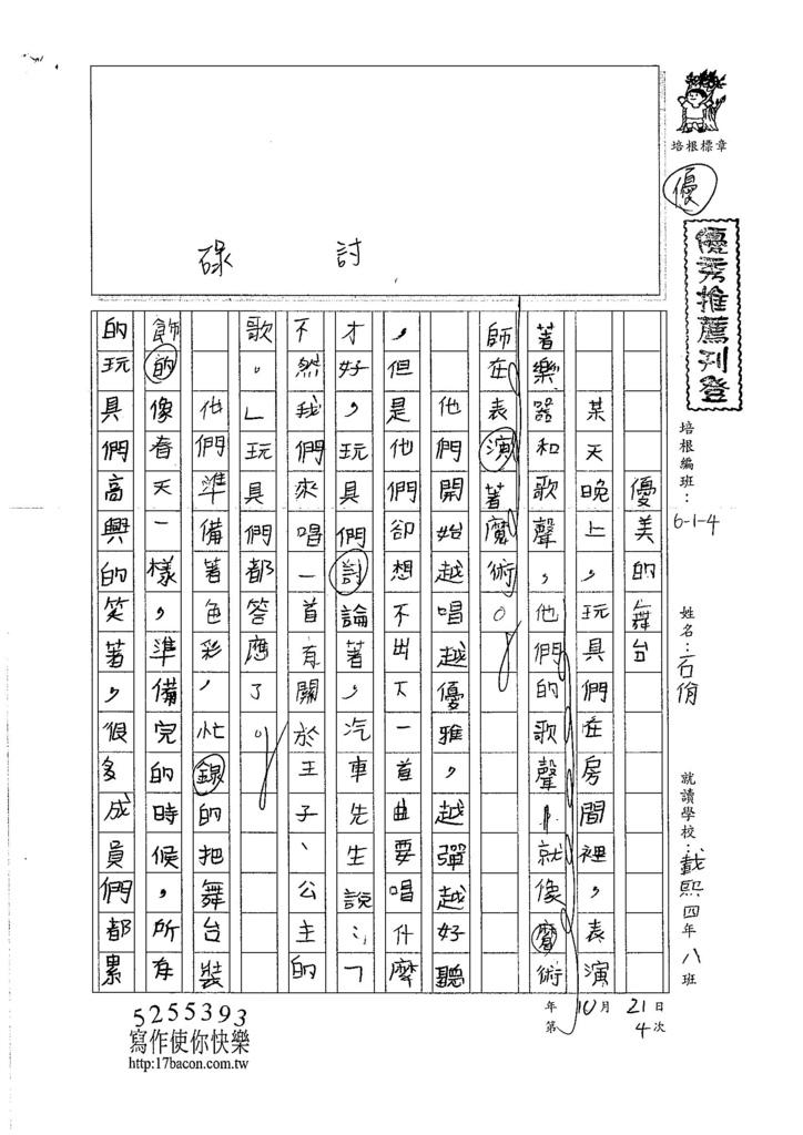 106W4204 石佾 (1)