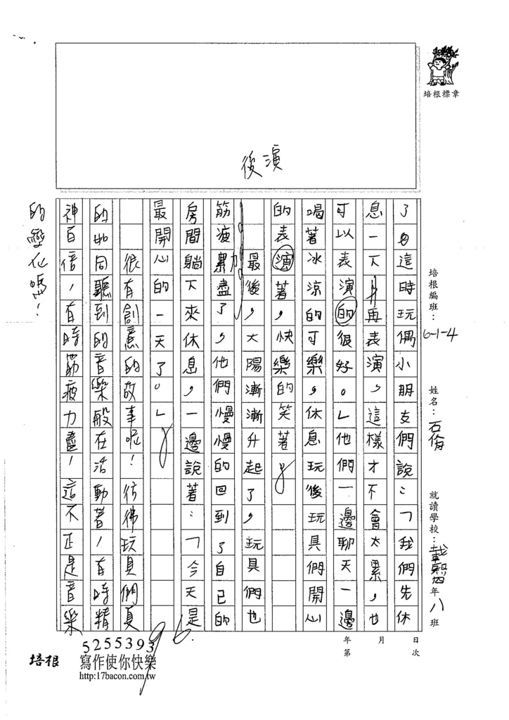 106W4204 石佾 (2)