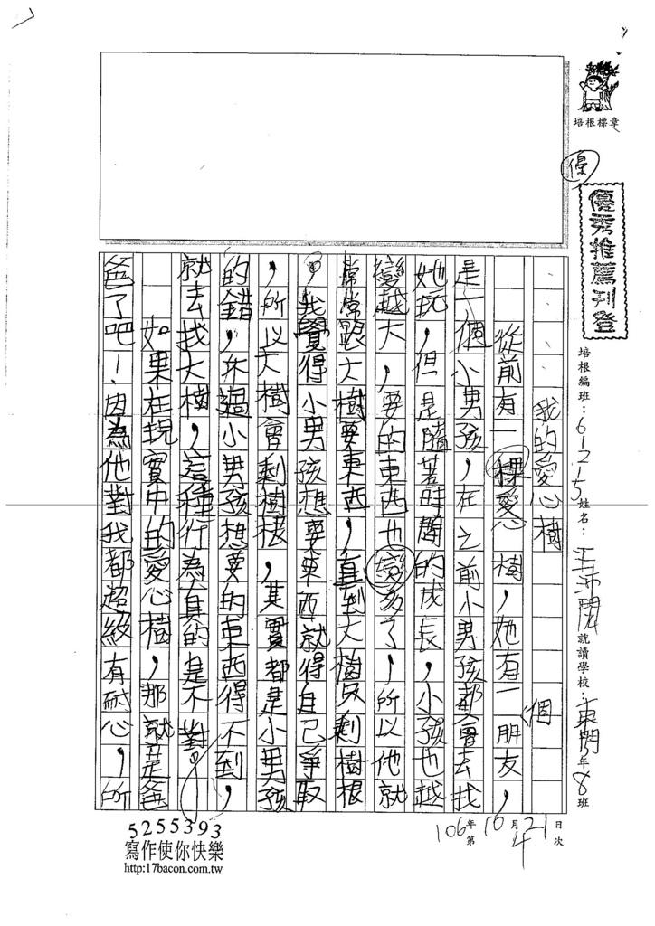 106W5204 王沛閎 (1)