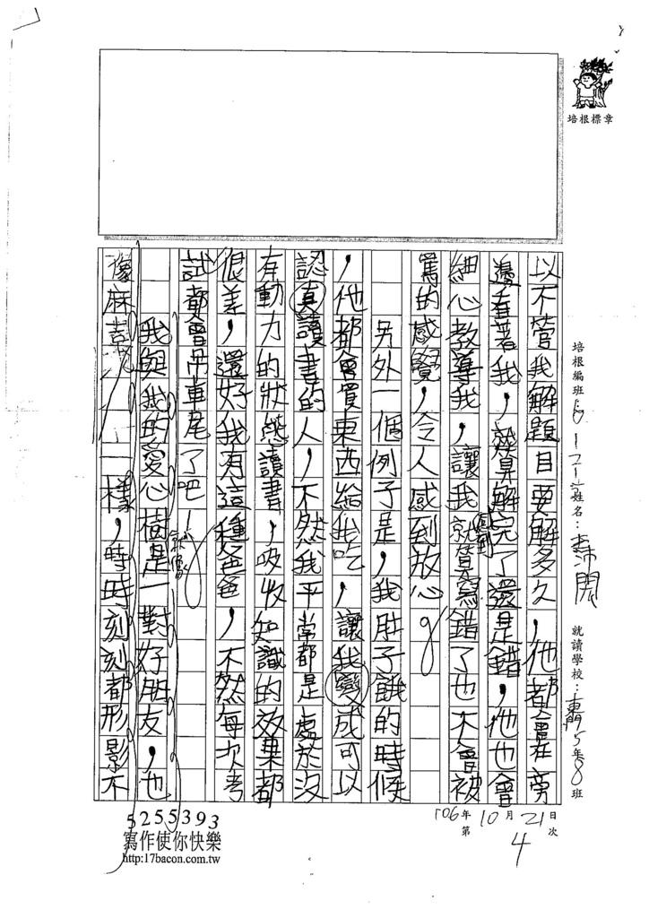 106W5204 王沛閎 (2)