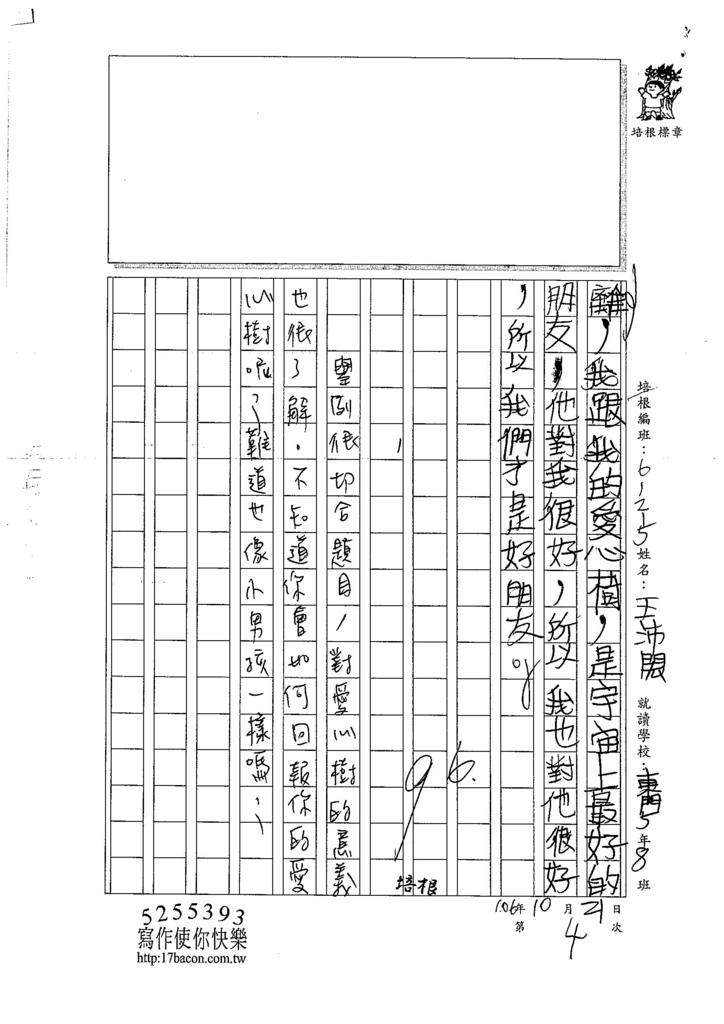 106W5204 王沛閎 (3)