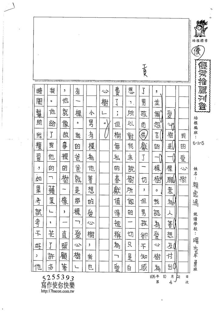 106W5204 賴逸鴻 (1)