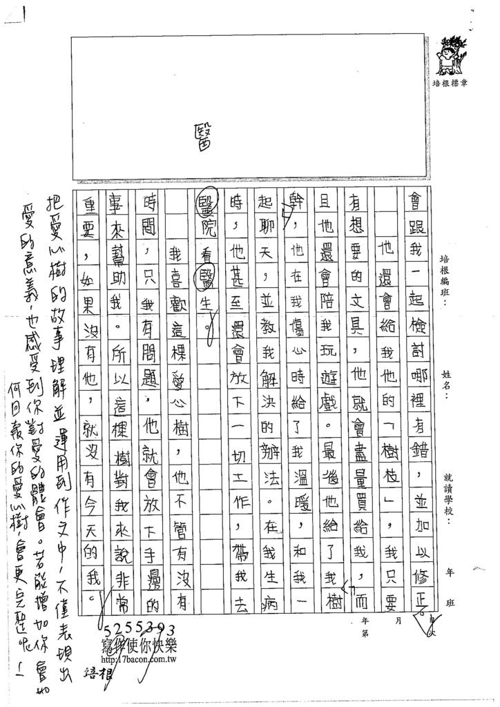 106W5204 賴逸鴻 (2)