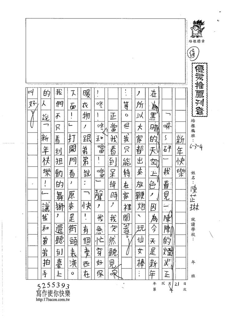 106W4204 陳芷琳 (1)