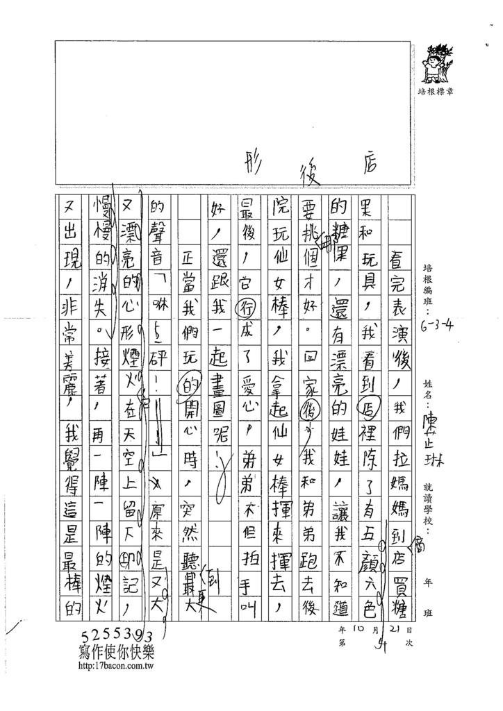 106W4204 陳芷琳 (2)