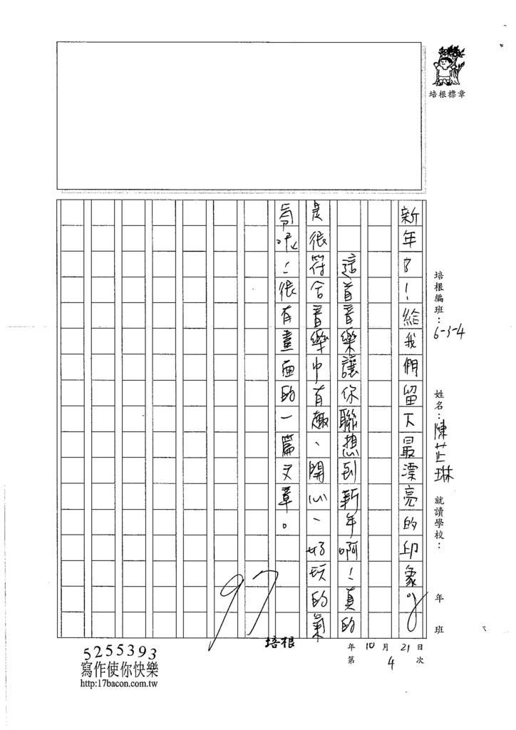 106W4204 陳芷琳 (3)