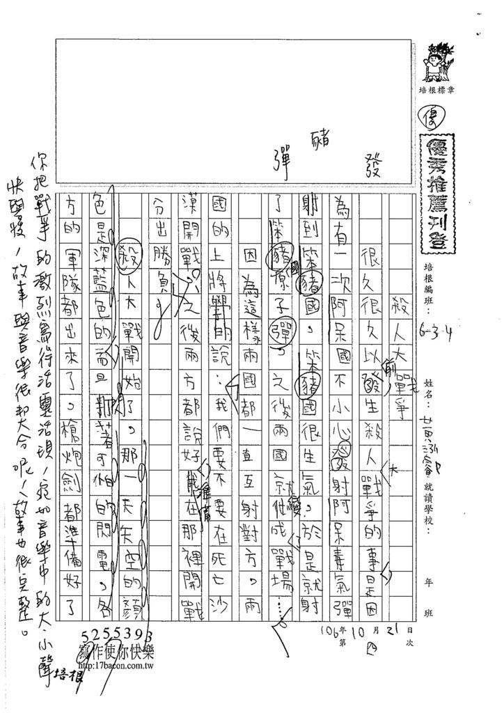 106W4204 黃泓叡 (1)