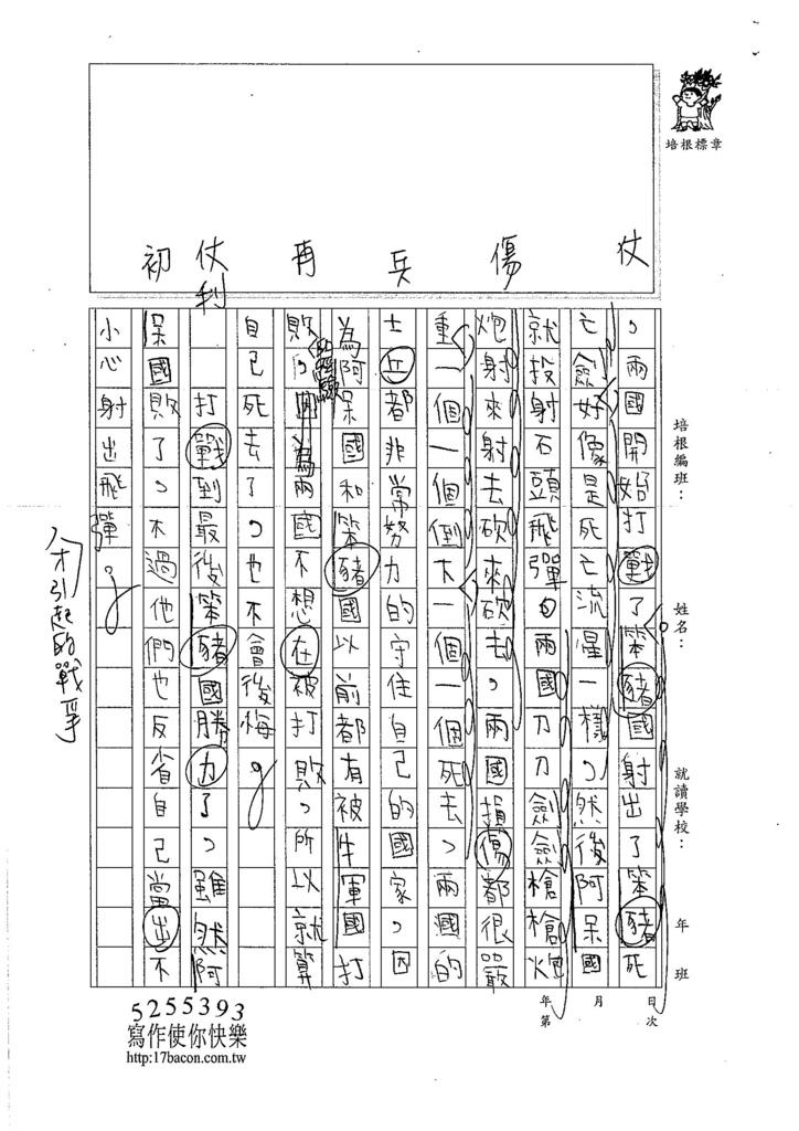 106W4204 黃泓叡 (2)