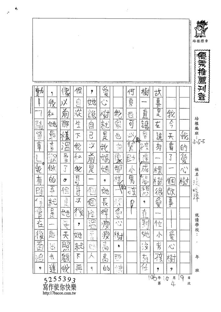 106WS204 張皓澤 (1)
