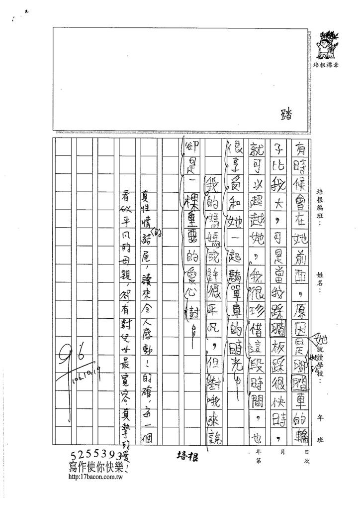 106WS204 張皓澤 (2)
