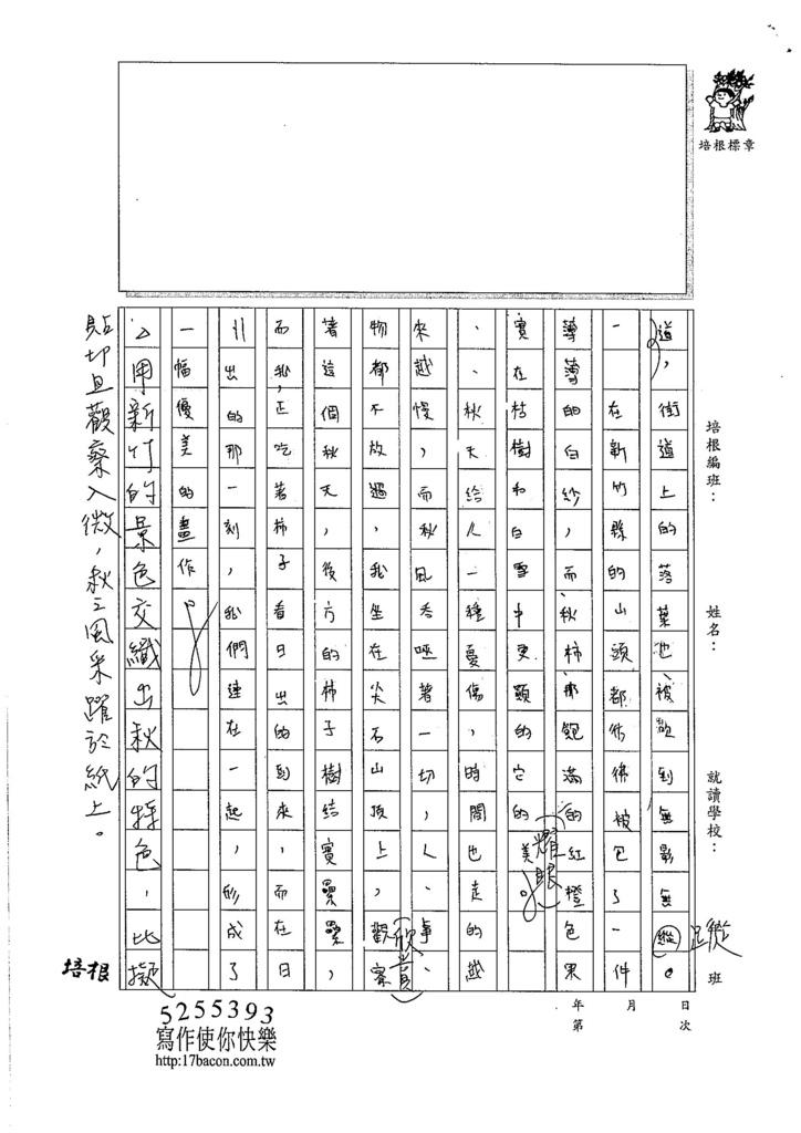 106WG204 林紘伍 (2)