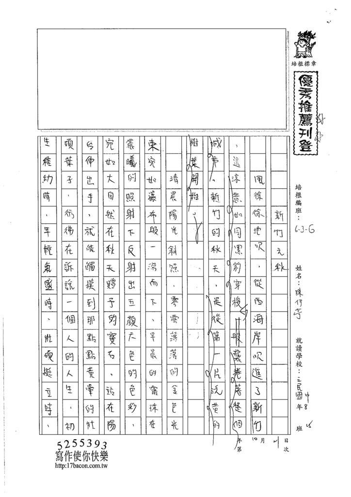 106WG204 陳伊亭 (1)