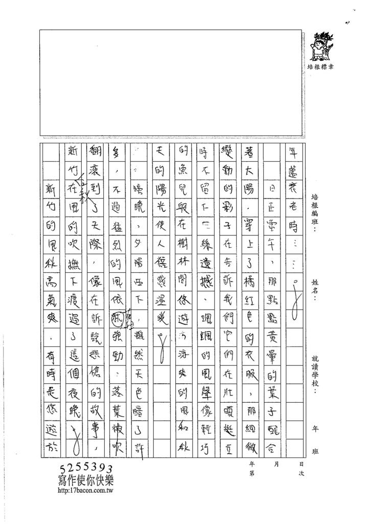 106WG204 陳伊亭 (2)