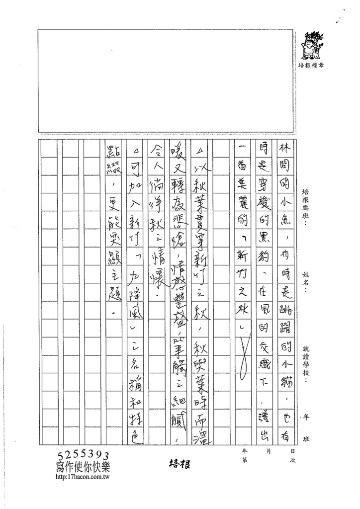 106WG204 陳伊亭 (3)