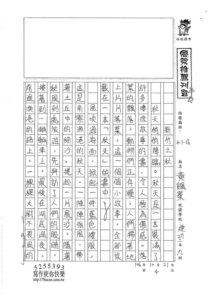 106WG204 黃颽蓁 (1)